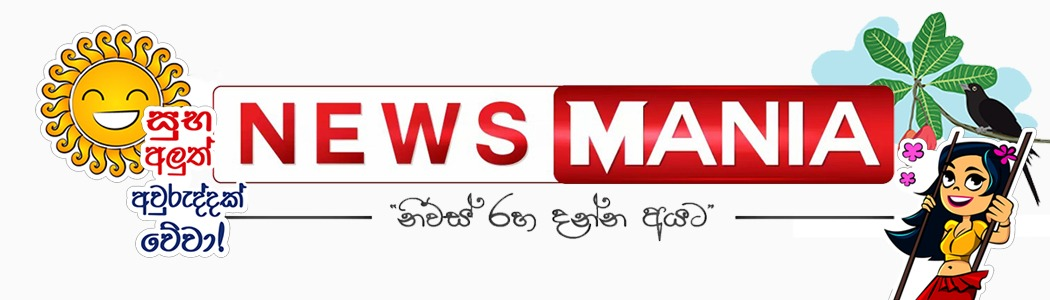 NEWSMANIA.lk